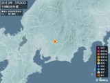 2013年07月30日19時06分頃発生した地震