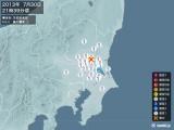 2013年07月30日21時39分頃発生した地震
