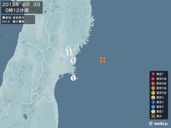 地震情報(2013年08月03日00時12分発生)