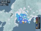 2013年08月03日09時56分頃発生した地震