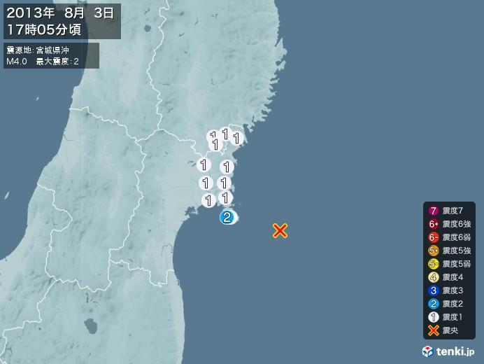 地震情報(2013年08月03日17時05分発生)