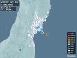 2013年08月04日12時32分頃発生した地震