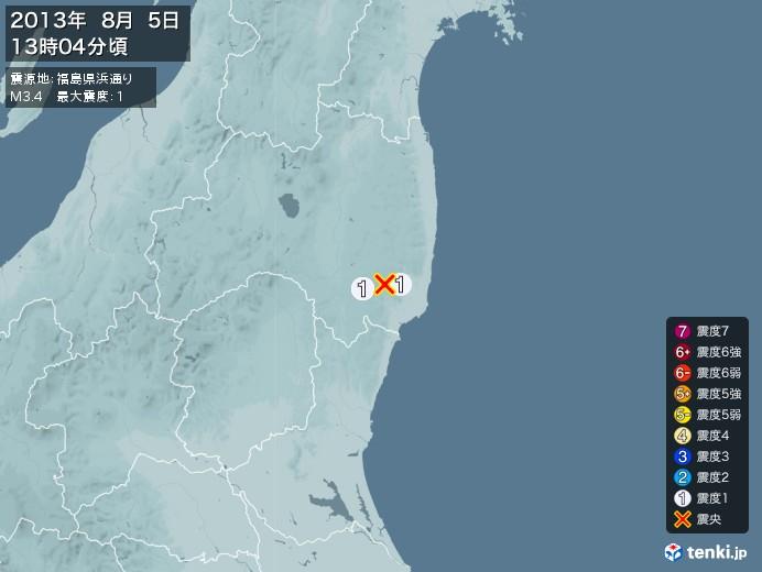 地震情報(2013年08月05日13時04分発生)