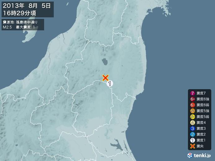 地震情報(2013年08月05日16時29分発生)