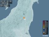 2013年08月05日16時29分頃発生した地震