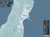 2013年08月06日02時20分頃発生した地震