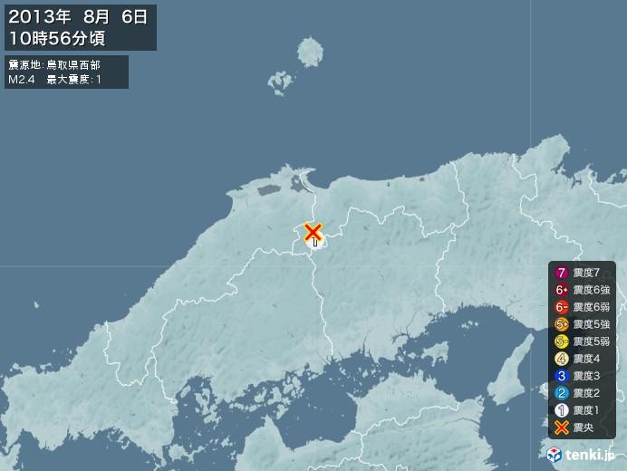 地震情報(2013年08月06日10時56分発生)