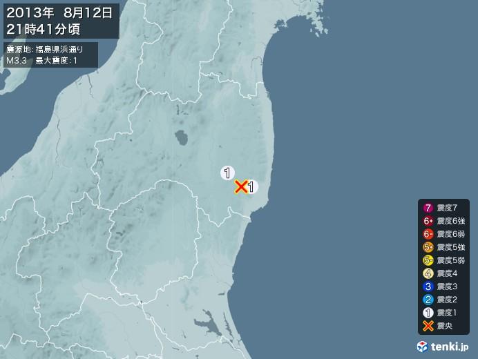 地震情報(2013年08月12日21時41分発生)