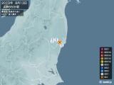 2013年08月13日04時55分頃発生した地震