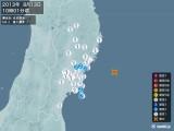 2013年08月13日10時01分頃発生した地震