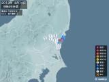 2013年08月14日09時45分頃発生した地震