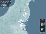 2013年08月14日14時31分頃発生した地震