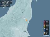 2013年08月14日16時11分頃発生した地震