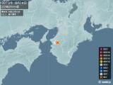2013年08月14日22時25分頃発生した地震