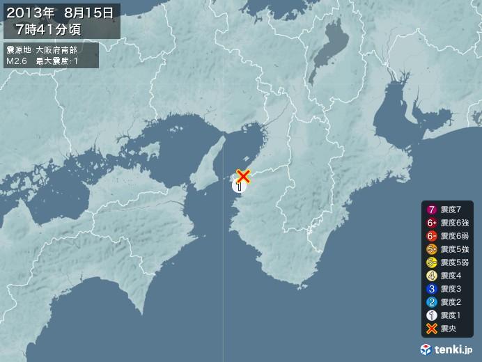 地震情報(2013年08月15日07時41分発生)