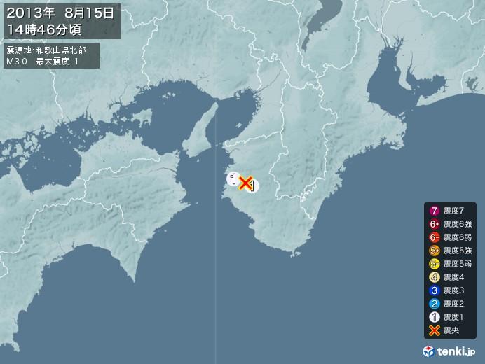 地震情報(2013年08月15日14時46分発生)