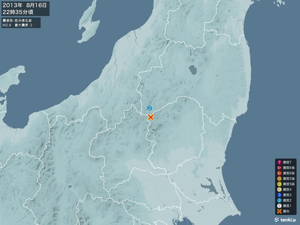 地震情報 2013年08月16日 22時35分頃発生 最大震度:2 震源地:栃木県北部(拡大画像)