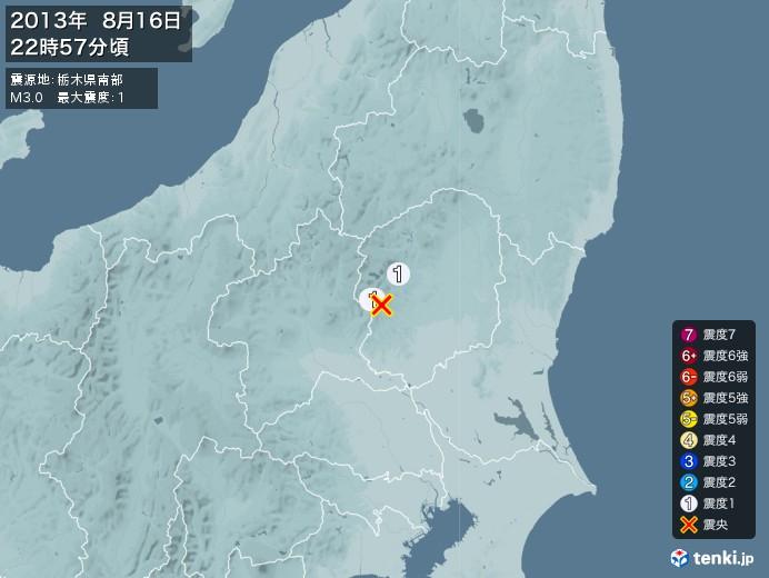 地震情報(2013年08月16日22時57分発生)