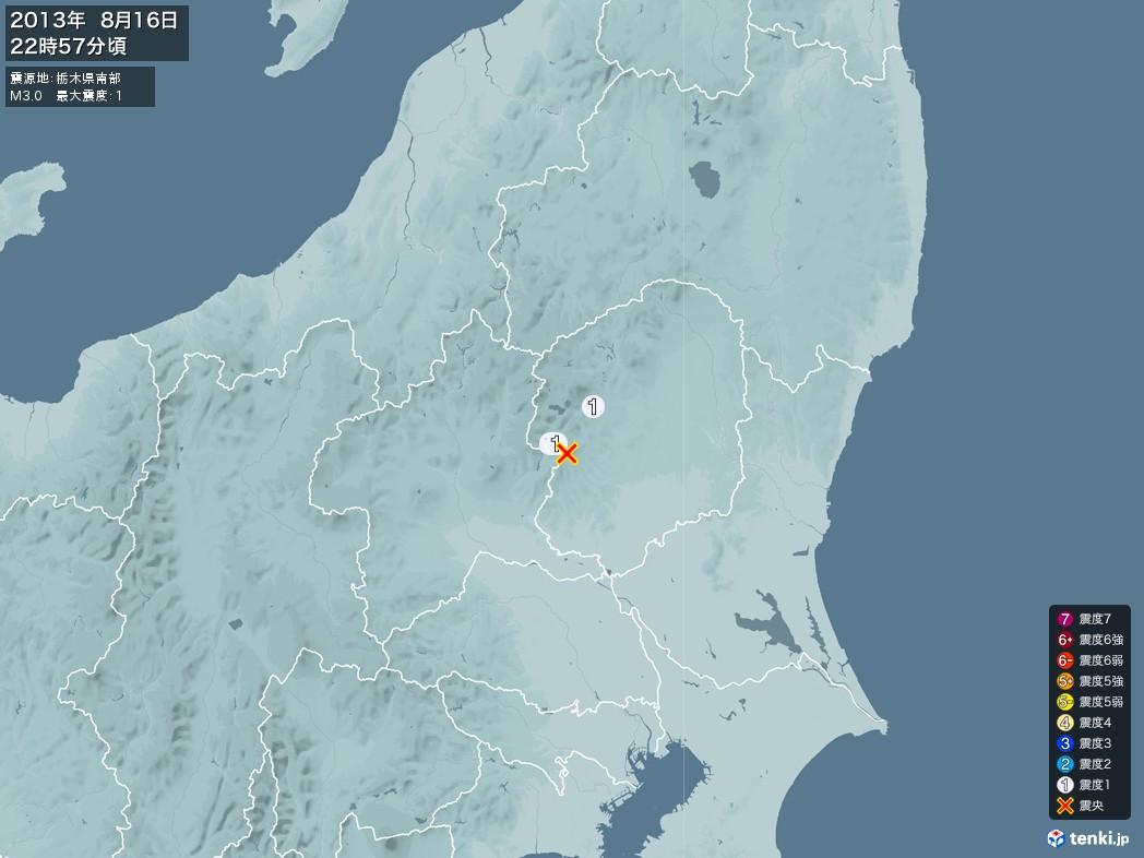 地震情報 2013年08月16日 22時57分頃発生 最大震度:1 震源地:栃木県南部(拡大画像)