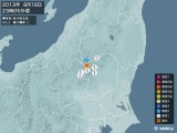 2013年08月16日23時05分頃発生した地震
