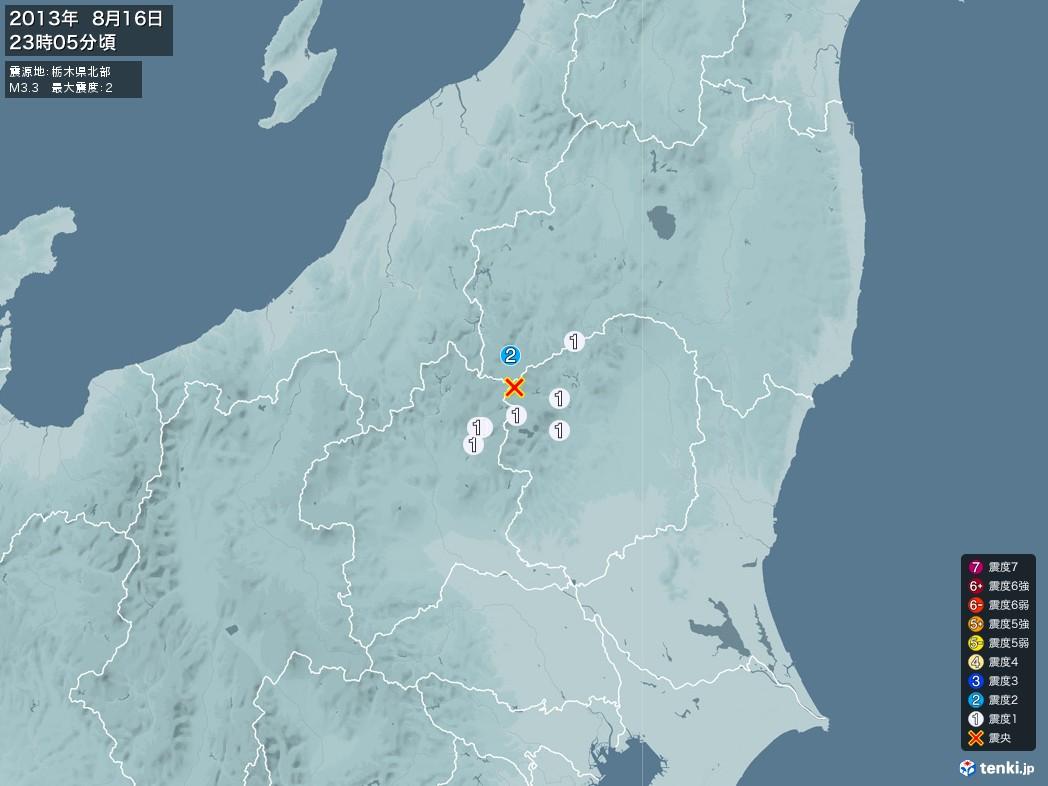 地震情報 2013年08月16日 23時05分頃発生 最大震度:2 震源地:栃木県北部(拡大画像)