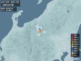 2013年08月17日02時53分頃発生した地震