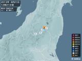 2013年08月21日12時21分頃発生した地震