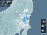 2013年08月22日01時14分頃発生した地震