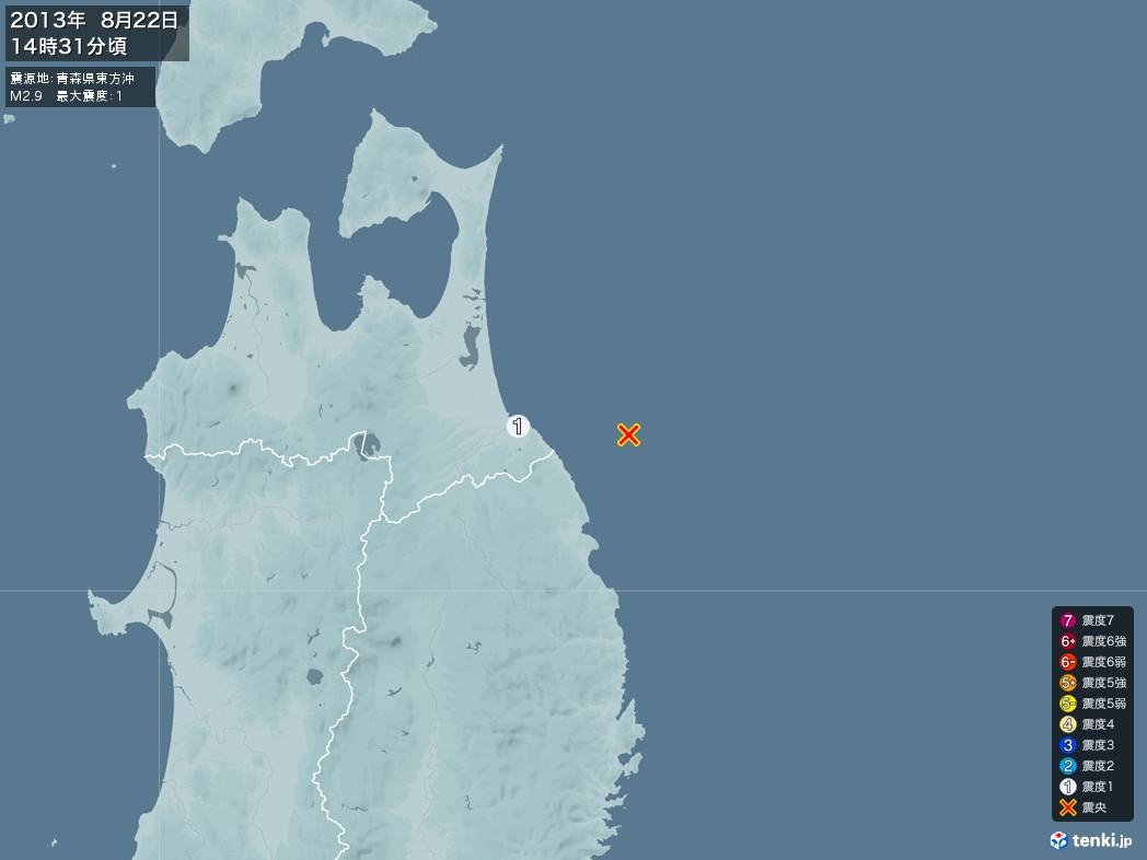 地震情報 2013年08月22日 14時31分頃発生 最大震度:1 震源地:青森県東方沖(拡大画像)