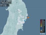 2013年08月22日17時02分頃発生した地震