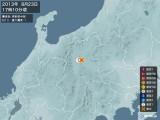 2013年08月23日17時10分頃発生した地震