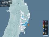 2013年08月26日14時24分頃発生した地震
