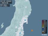 2013年08月28日02時09分頃発生した地震