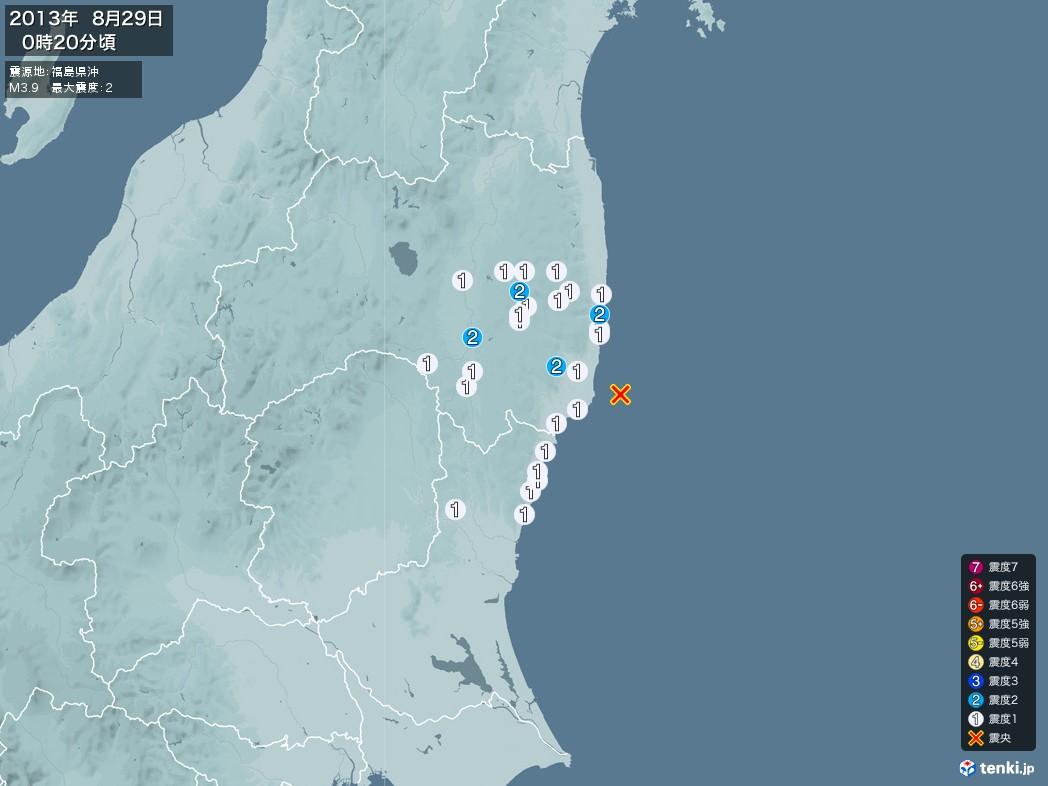 地震情報 2013年08月29日 00時20分頃発生 最大震度:2 震源地:福島県沖(拡大画像)