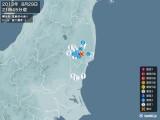 2013年08月29日21時45分頃発生した地震