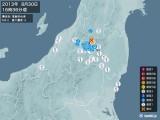 2013年08月30日16時36分頃発生した地震