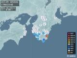 2013年08月30日17時32分頃発生した地震