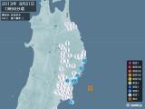 2013年08月31日01時56分頃発生した地震