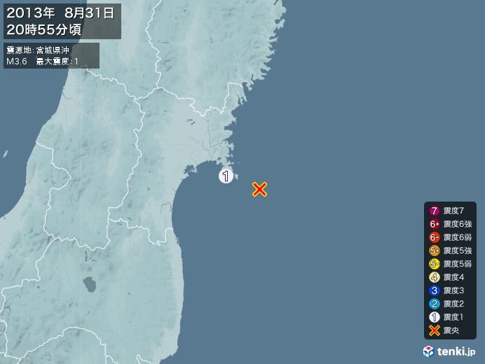 地震情報(2013年08月31日20時55分発生)