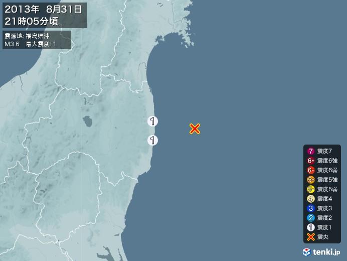 地震情報(2013年08月31日21時05分発生)