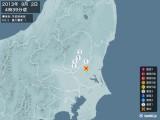 2013年09月02日04時39分頃発生した地震