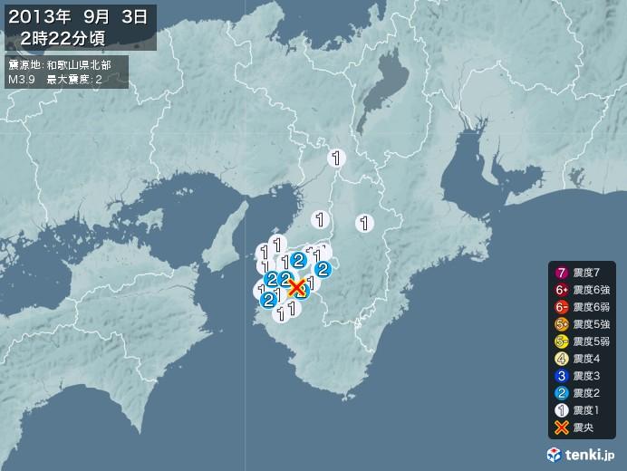 地震情報(2013年09月03日02時22分発生)