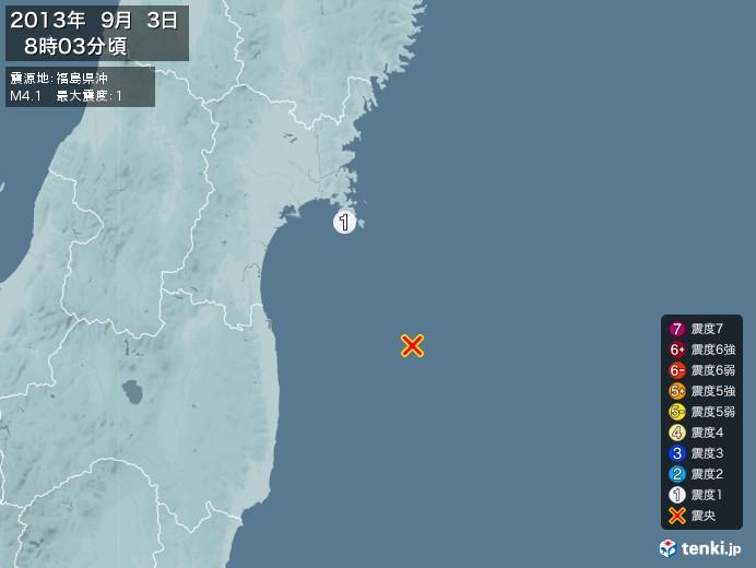 地震情報(2013年09月03日08時03分発生)