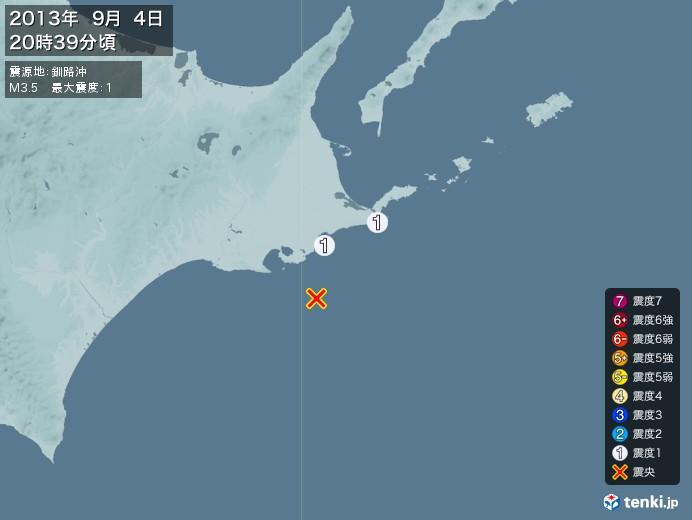 地震情報(2013年09月04日20時39分発生)