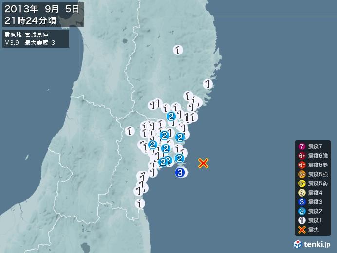 地震情報(2013年09月05日21時24分発生)