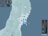 2013年09月05日21時24分頃発生した地震
