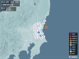 2013年09月07日23時38分頃発生した地震