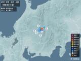 2013年09月08日09時30分頃発生した地震