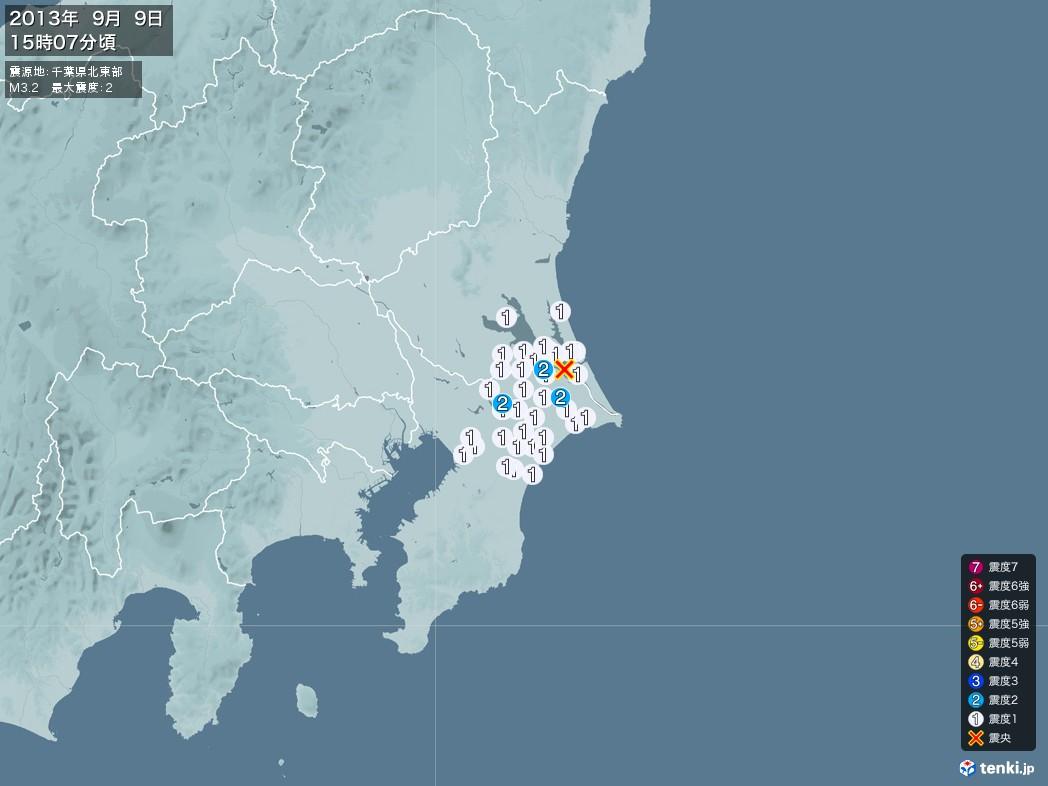 地震情報 2013年09月09日 15時07分頃発生 最大震度:2 震源地:千葉県北東部(拡大画像)
