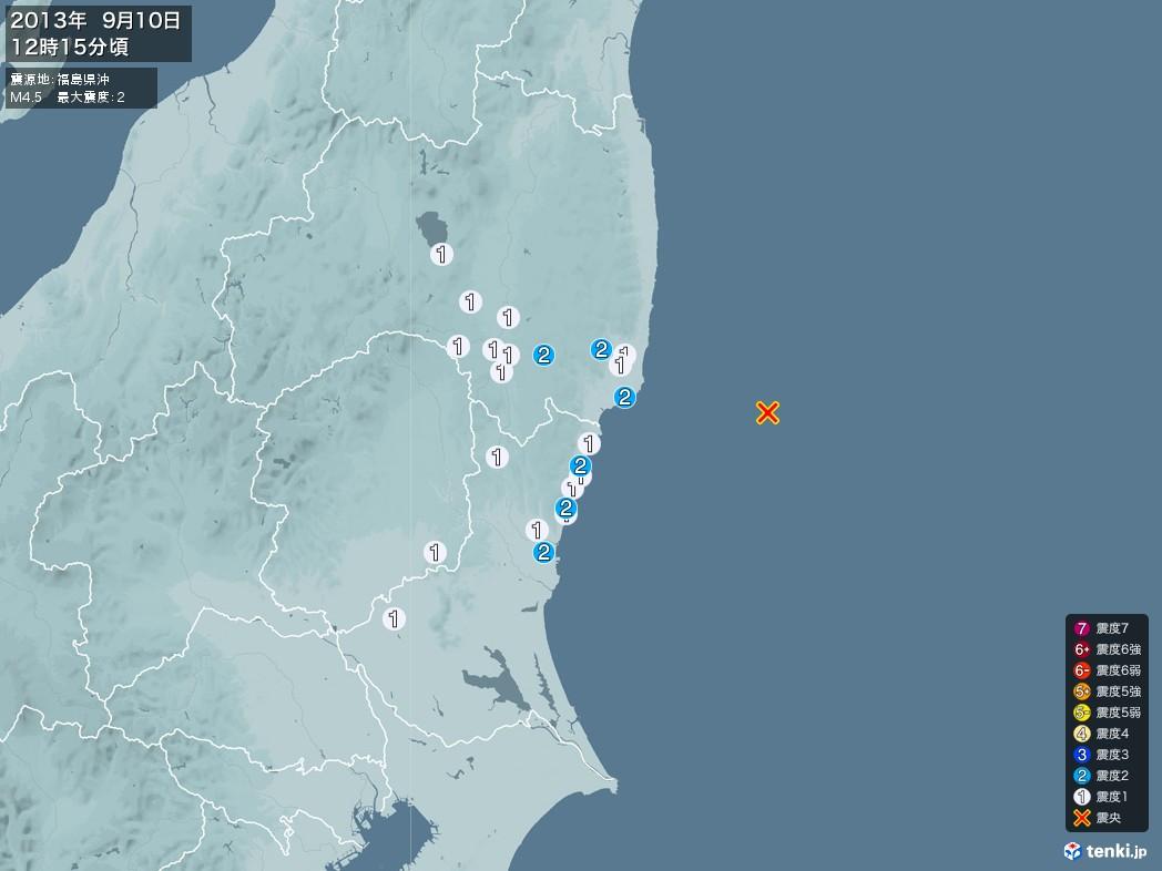 地震情報 2013年09月10日 12時15分頃発生 最大震度:2 震源地:福島県沖(拡大画像)